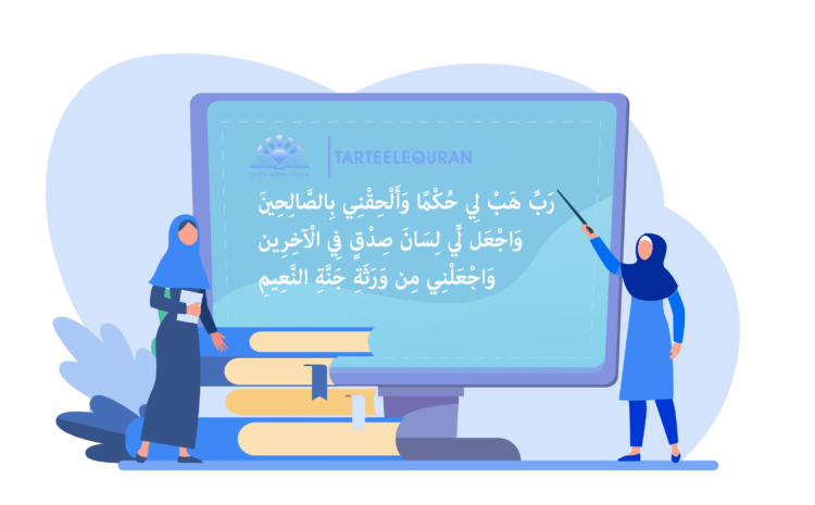 Learn Quran Online with Best Female Quran Teacher Online Learn Quran with Egyptian Female Tutor
